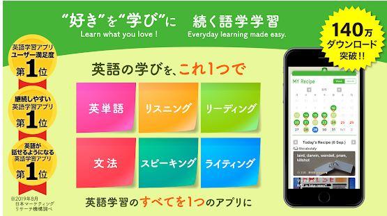 英語 スピーキング アプリ